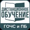 Учебно-методический центр ГОЧС и ПБ Кировской области